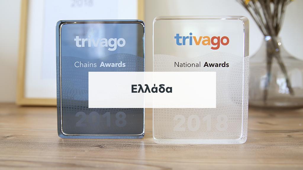 Εικόνα για τα trivago Awards 2018 Ελλάδα