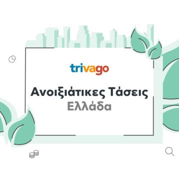Η trivago αποκαλύπτει τις τάσεις της άνοιξης στην Ελλάδα για το 2018