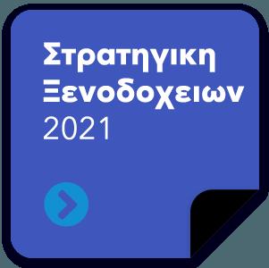 Στρατηγικη ξενοδοχειων 2021